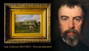 Поленов Василий Дмитриевич - Русская деревня