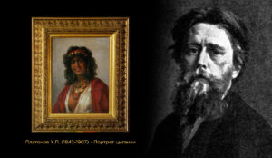 Платонов Х.П. (1842-1907) - Портрет цыганки