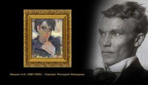 Портрет Молодой Женщины художника-портретиста Николая Фешина