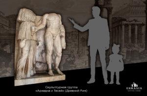 Скульптурная античная группа «Ариадна и Тесей»